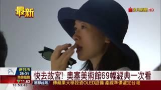 【非凡新聞】快去故宮! 奧塞美術館69幅經典一次看