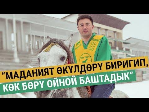 """Чыңгыз Мырзаев: """"Маданият өкүлдөрү биригип, көк бөрү ойной баштадык"""""""