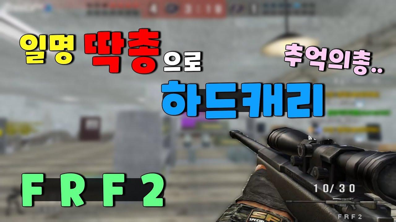 🟡추억의 딱총🟡 왜이렇게잘쏴...?          [스포][스페셜포스][김동호][KimDongHo]