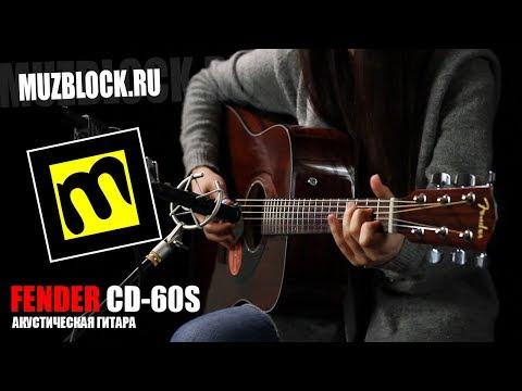 Fender CD-60S - обзор а�...