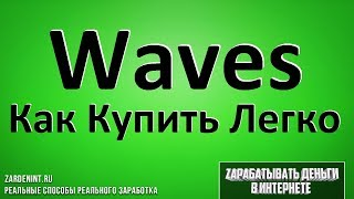 Waves Купить. Как Купить Криптовалюту Waves Легко и Быстро