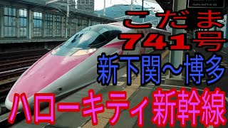 【ハローキティ新幹線】ピンク色の500系に乗車 新下関〜博多駅