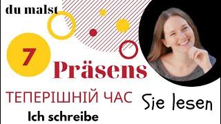 Теперішній час в німецькій мові. Презенс. Урок #7.
