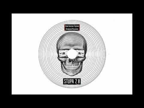 Константин Ступин & Алексей Ракитин (альбом STUPA 2.0)
