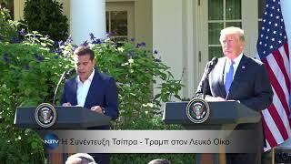 Συνάντηση Ντόναλντ Τραμπ - Αλέξη Τσίπρα: Ολόκληρη η κοινή συνέντευξη Τύπου