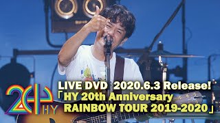 HY_LIVE DVD「HY 20th Anniversary RAINBOW TOUR 2019-2020」30秒SPOT