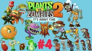 #4 plants vs zombies 2  pvz2 прохождение EGYPT, ЕГИПЕТ УРОВНИ 20-23) ПРОХОЖДЕНИЕ КАНАЛ Mr.BarBos