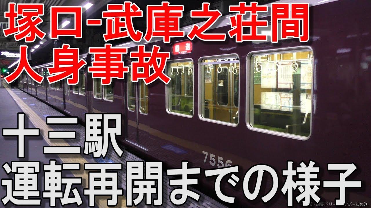 塚口 人身事故 阪急