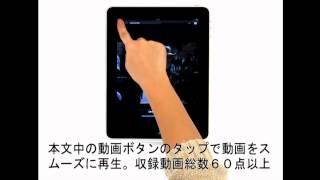 【電子書籍アワード2012】電子書籍大賞『イチロー・インタヴューズ』