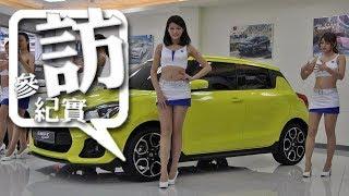 Swift Sport 性能鋼砲領銜,Suzuki 台北新車大展展前預拍會