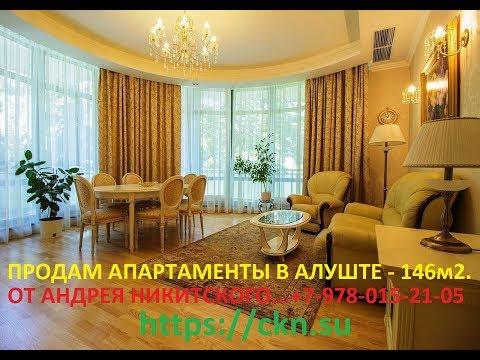 Алушта. Продам квартиру в парке, у набережной...7-978-015-21-05 от Никитского.