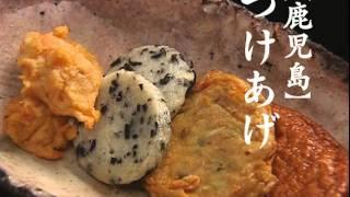 【鹿児島】つけあげ-九州の味とともに(霧島酒造)