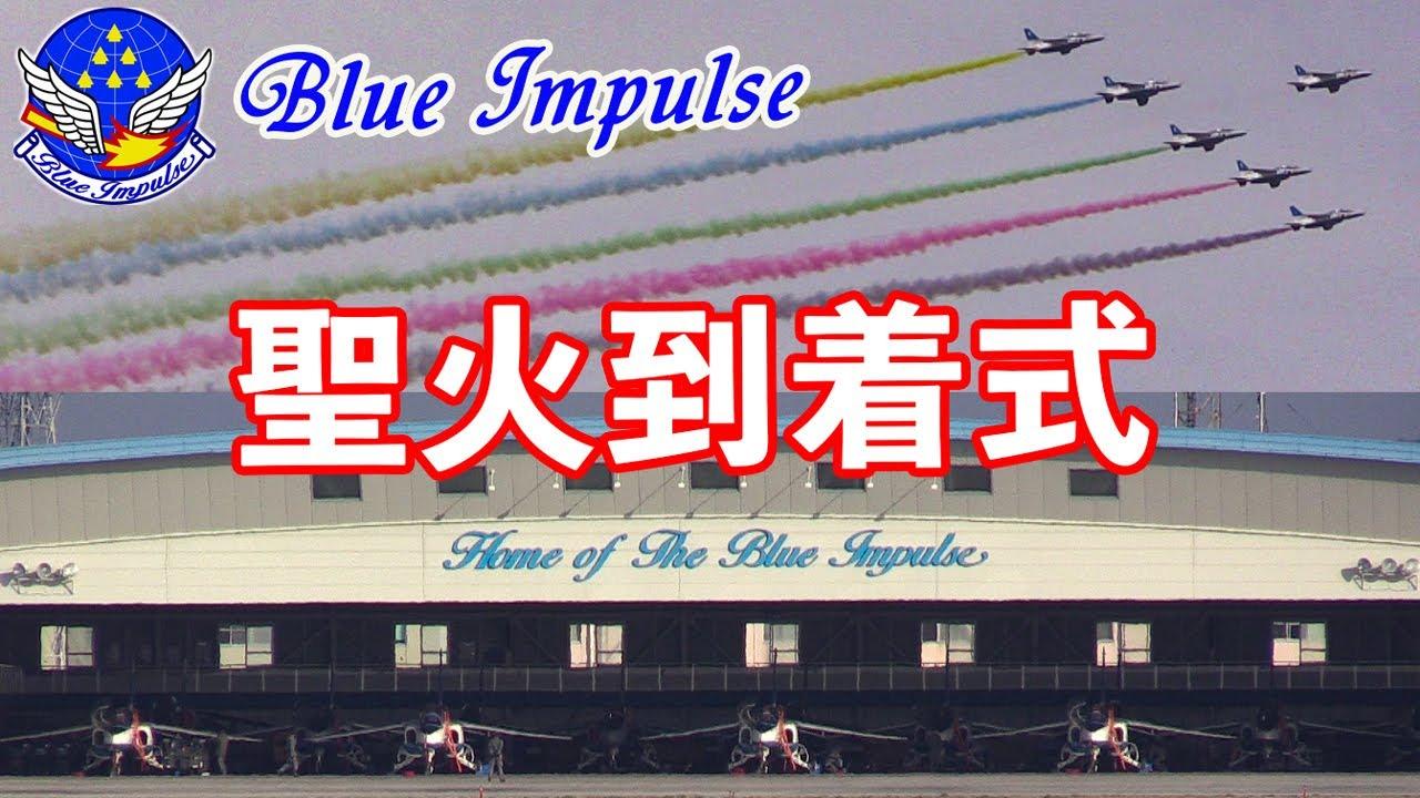 インパルス 式 聖火 到着 ブルー