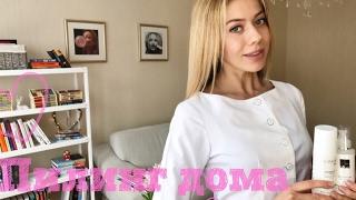 Пилинг дома - как наносить кислоту дома (Casmara)