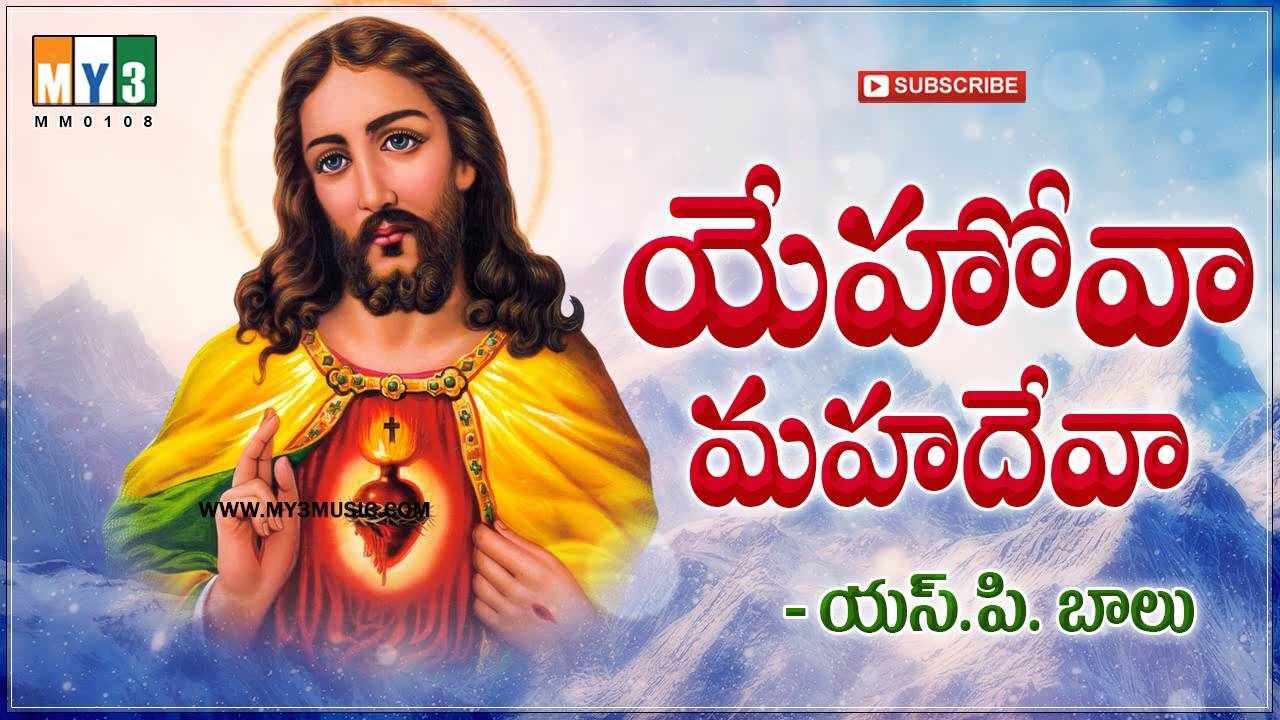 Yahova Mahadeva - Yehova Vakyam - SP Balu Christian Songs - New Christian Songs -