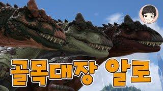 DAY13 Allosaurus [ARK Survival Evolved] - Giri