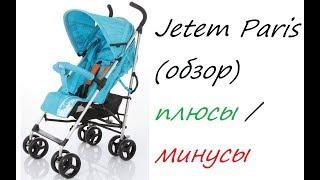 видео Коляска трость Jetem Paris