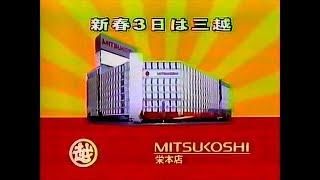 【名古屋・中京ローカルCM】  三越栄本店(名古屋三越)  新春3日は三越(1997年)