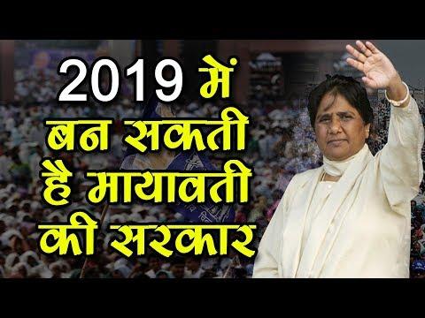 2019 मै बनसकती है  MAYAWATI की सरकार - 2019 BSP Ki Sarkar bansakti hai sarkara-smnews