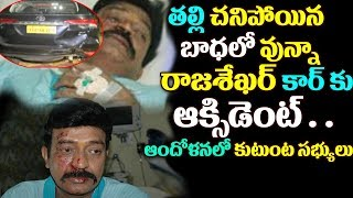 Omg! hero rajashekar car accident in hyderabad || rajasekhar meets with a car accident ||latest news