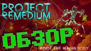 project Remedium обзор