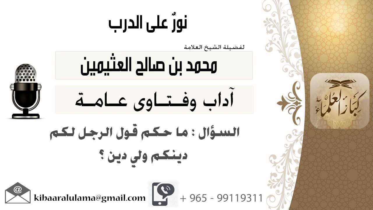 لقاء 558 من 701 ما حكم قول الرجل لكم دينكم ولي دين الشيخ محمد بن صالح العثيمين Youtube