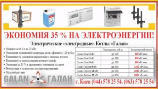 Купить котлы Галан в Украине, цены, доставка с Киева(, 2011-08-15T11:17:14.000Z)
