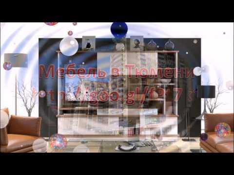 Диваны угловые в новосибирске - YouTube