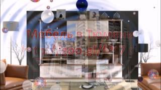 интернет магазин недорогой мебели тюмень(, 2014-11-24T02:00:01.000Z)