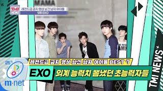 Mnet TMI NEWS [36회] 엑소 플래닛에서 온 외계인들, 초능력으로 지구 정-복★ 'EXO' 200…