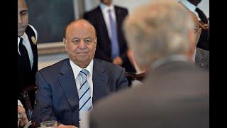 أخبار عربية - هادي: اليمن يمر بمرحلة صعبة تتطلب مساندة المجتمع الدولي