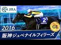 2016 阪神ジュベナイルフィリーズ