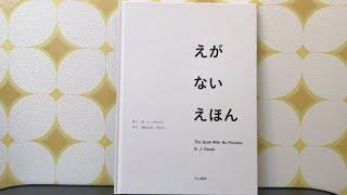4.5.6歳向けの本です☆5歳の息子が大爆笑でした〜〜)^o^( ぜひ☆劇団母さ...