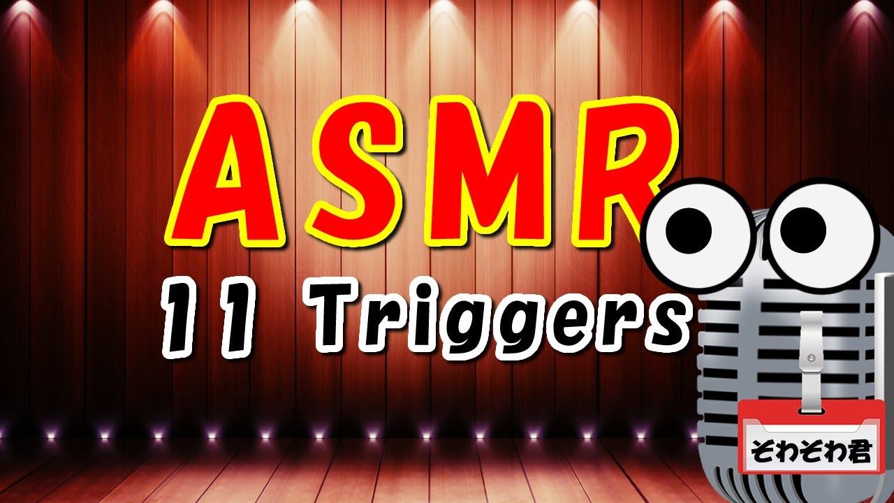 【ASMR】耳ぞわぞわ慣れた人用の11トリガー