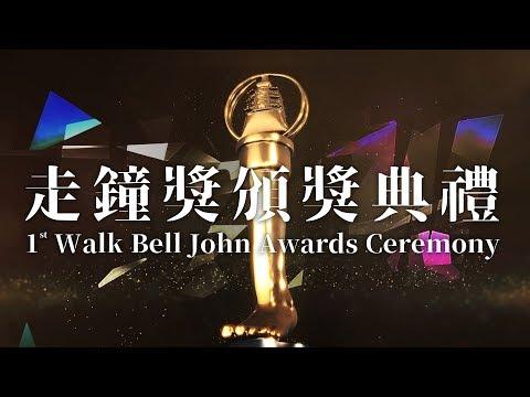 第1屆走鐘獎頒獎典禮|上班不要看  1st Walk Bell John Awards Ceremony