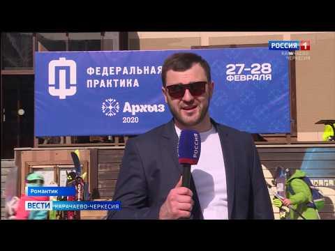 Вести Карачаево-Черкесия 28.02.2020