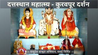 श्री दत्तस्थान महात्म्य दर्शन ( कुरवपूर ) | Shree datta sthan mahatmya darshan ( KURAVPUR )