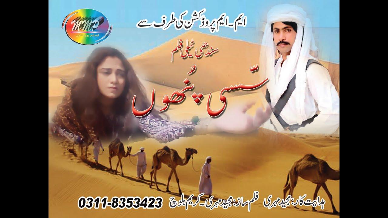 Download Sindhi Tele Film..... Sassi Puno .......... Directed: Majeed Mehri