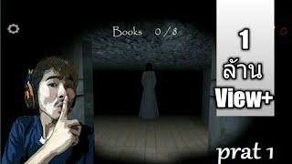 เกมส์ผีหลอนๆ - Slendrina : The Cellar