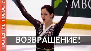 Евгения Медведева вернулась в Москву