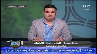 شاهد توقعات محافظ بور سعيد لـ مباراة الاهلي والمصري ومن يتمنى فوزه بالمباراة ورد فعل بندق