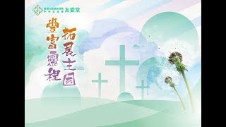 Publication Date: 2020-03-15 | Video Title: 中華宣道會友愛堂【主日崇拜】2020-03-15