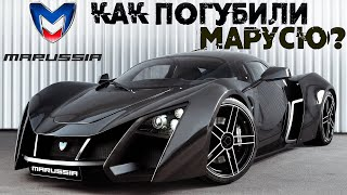 FIRST RUSSIAN SUPERCAR MARUSSIA