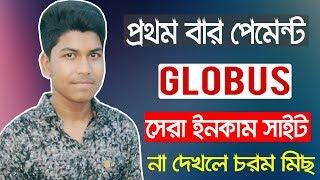 প্রথম বার পেমেন্ট পাইলাম Globus-Inter.com থেকে   ১০০% পেমেন্ট গ্যারান্টি   Payment Proof GlobusInter