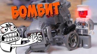 БОМБИТ С КИТАЙСКОГО LEGO STAR WARS
