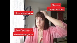 БОМБАНУЛО С КОММЕНТАРИЕВ/ ДОВЕЛИ МЕНЯ/ НАКИПЕЛО/ ОЧЕНЬ ОТКРОВЕННО/ВЫКИНУЛА СКАТЕРТЬ
