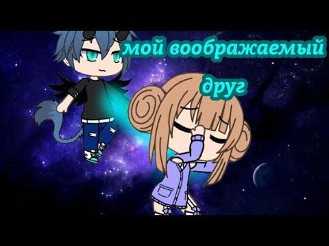 ЗАКРЫТО ~ мой воображаемый друг ~ серия 1 ~ gacha life
