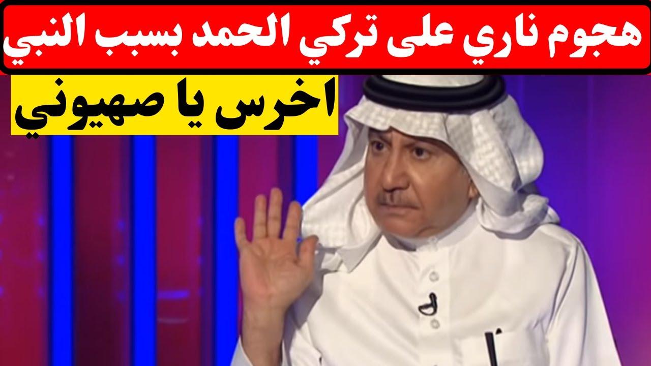 رد مزلزل في السعودية على تركي الحمد بعد الاساء ة للرسول