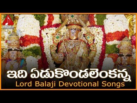 Lord Venkateswara Swami Devotional Songs   Idi Yedukondala Venkanna Sannidhi Folk Song