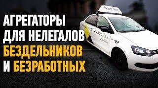 Агрегаторы для нелегалов, алиментщиков, бездельников и безработных / ТИХИЙ